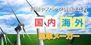 小型風力発電機メーカーの一覧