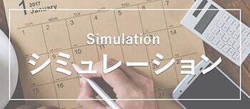 シミュレーション
