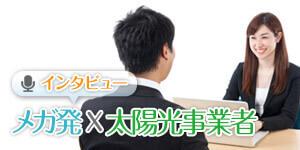 事業者インタビュー
