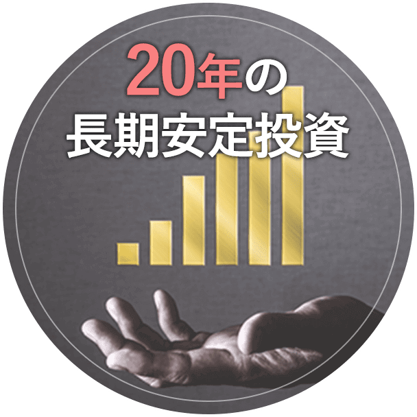 20年の長期安定投資