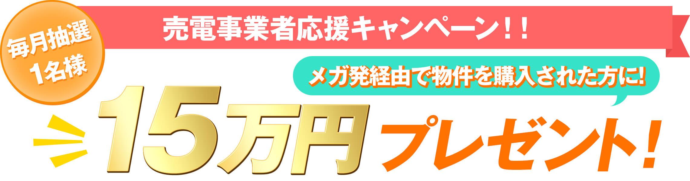 売電事業者応援キャンペーン!!