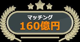 マッチング160億円