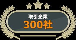 取引企業300社