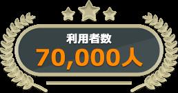 利用者数70,000人