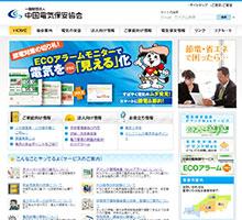 中国電気保安協会