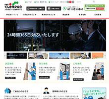 北海道電気保安協会