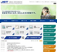 電気安全環境研究所(JET)