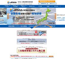 太陽光発電安全保安協会(JPMA)