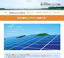 日本太陽光メンテナンス協会(JSMA)
