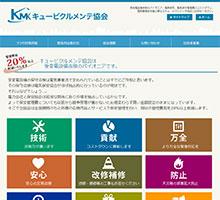 キュービクルメンテ協会(KMK)