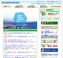 四国電気保安協会