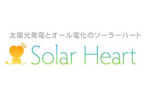 株式会社 ソーラーハート