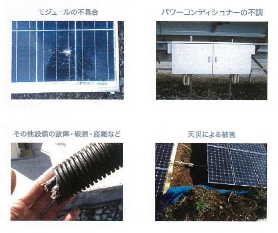 太陽光発電設備のトラブル
