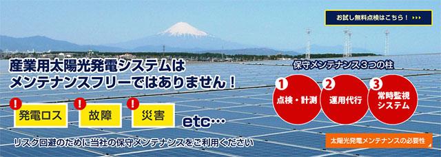 太陽光発電システムはメンテナンスフリーではありません。
