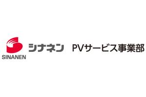 シナネンPVサービス事業部(旧名:太陽光サポートセンター株式会社)