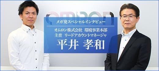 オムロン株式会社【メガ発インタビュー】