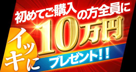 イッキに10万円プレゼント