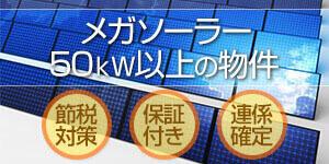 メガソーラー・50kW以上の物件