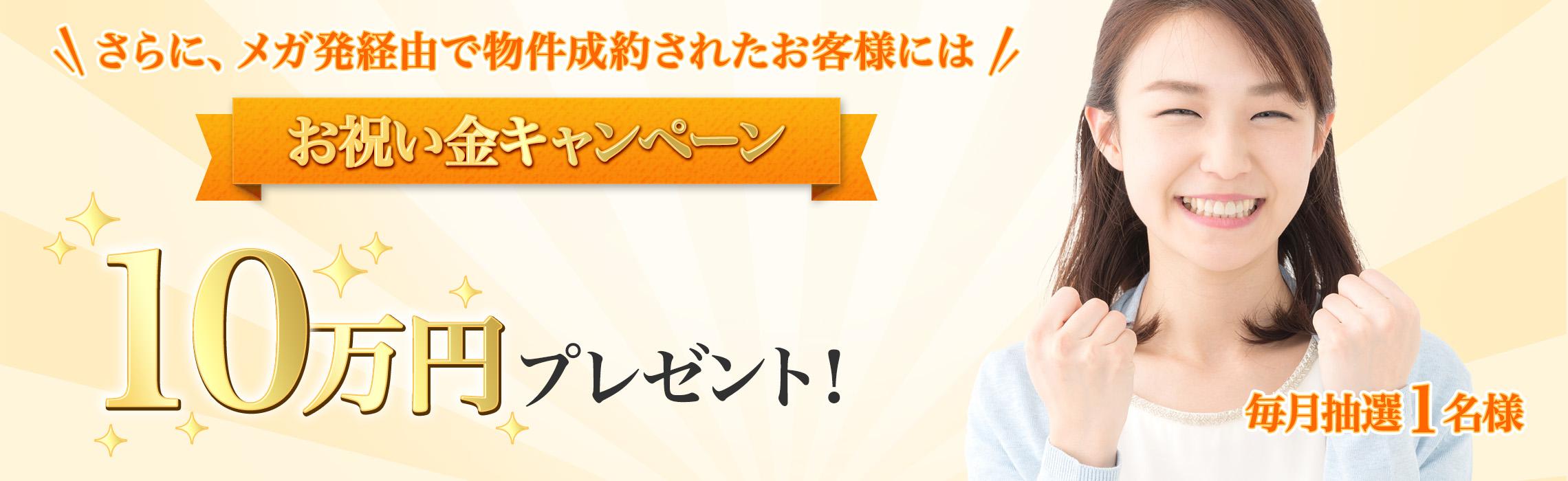 15万円プレゼント