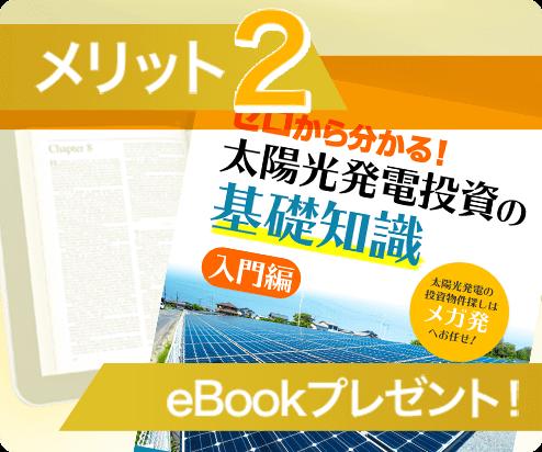 無料ebookプレゼント