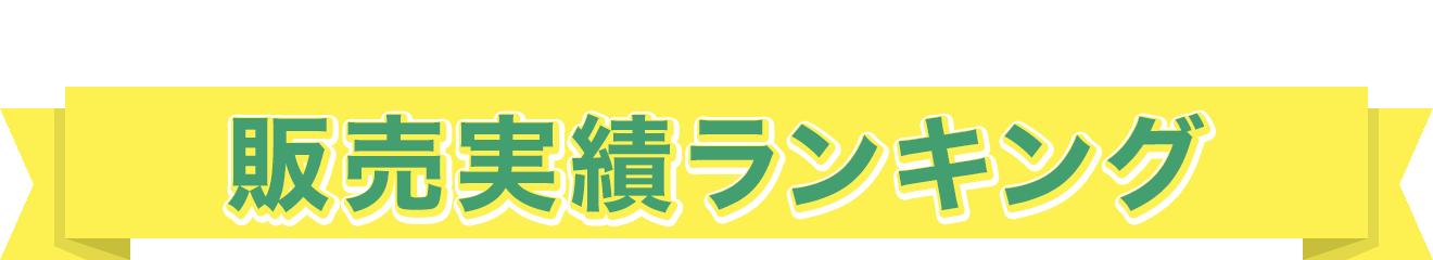 2021年販売実績ランキング
