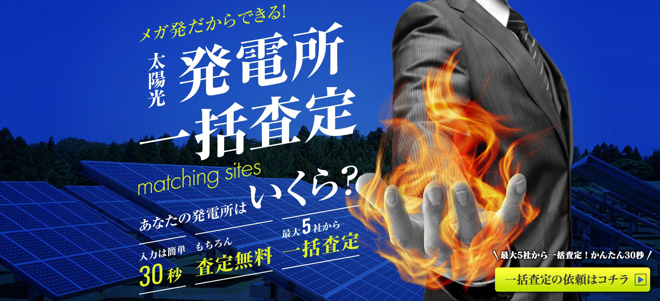 メガ発 太陽光発電所 一括査定