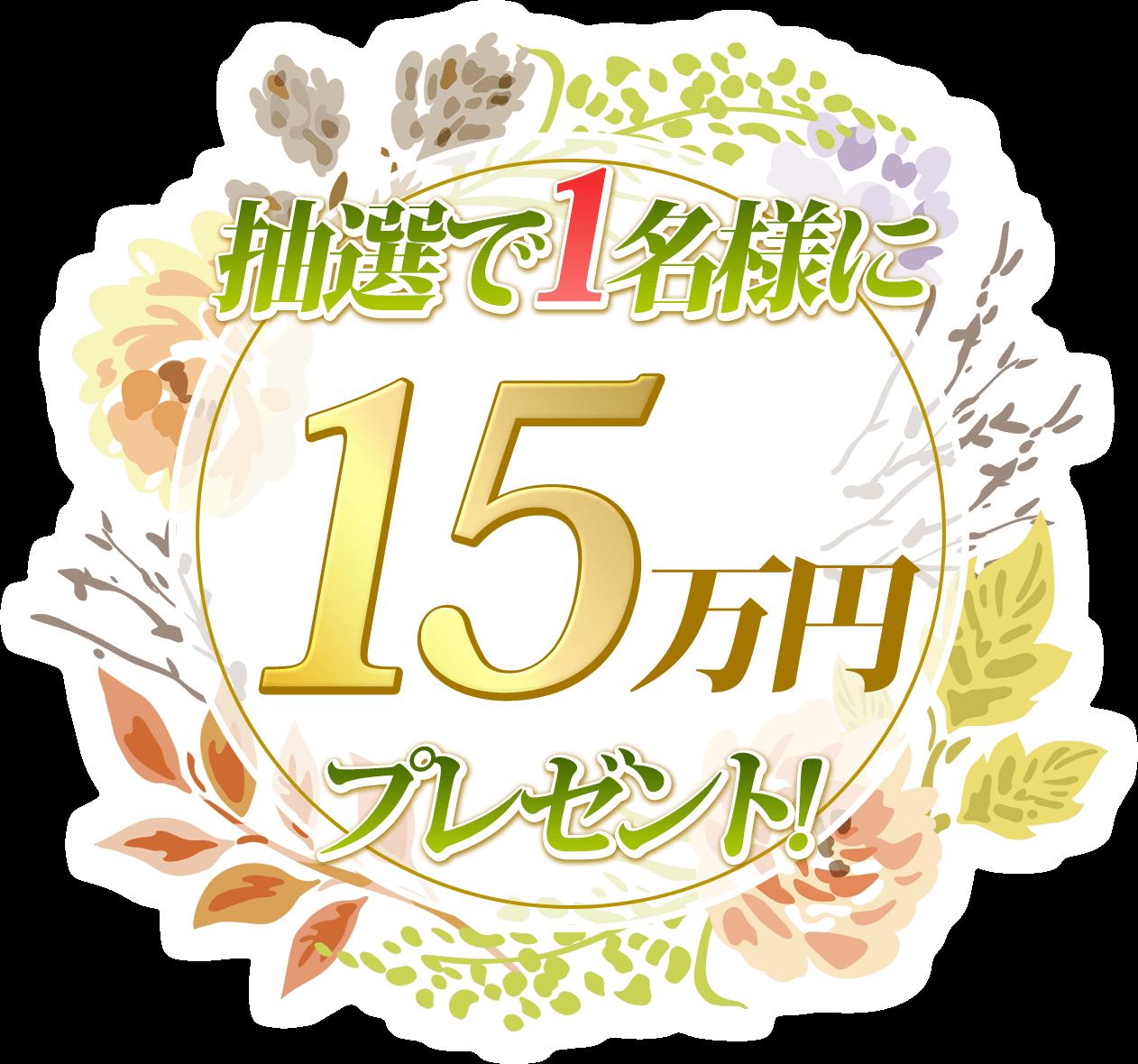抽選で1名様に15万円プレゼント!