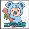 コアラ太郎