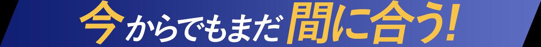 売電単価55円は今がラストチャンス