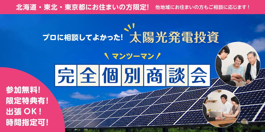 北海道、東北、東京限定。太陽光発電投資マンツーマン完全個別商談会