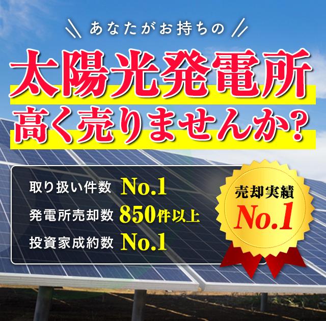 あなたがお持ちの太陽光発電所を高額で売却しませんか?