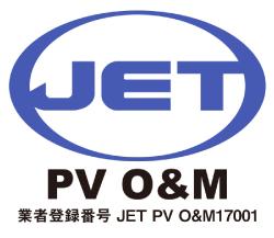 JET PV O&M 認証事業