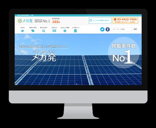 土地付き分譲太陽光発電–メガ発