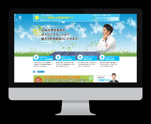 ソーラー税理士の発電応援サイト
