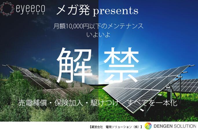 太陽光は守るほうがカッコいい eyeeco(アイエコ)定額O&Mサービス トップ画像