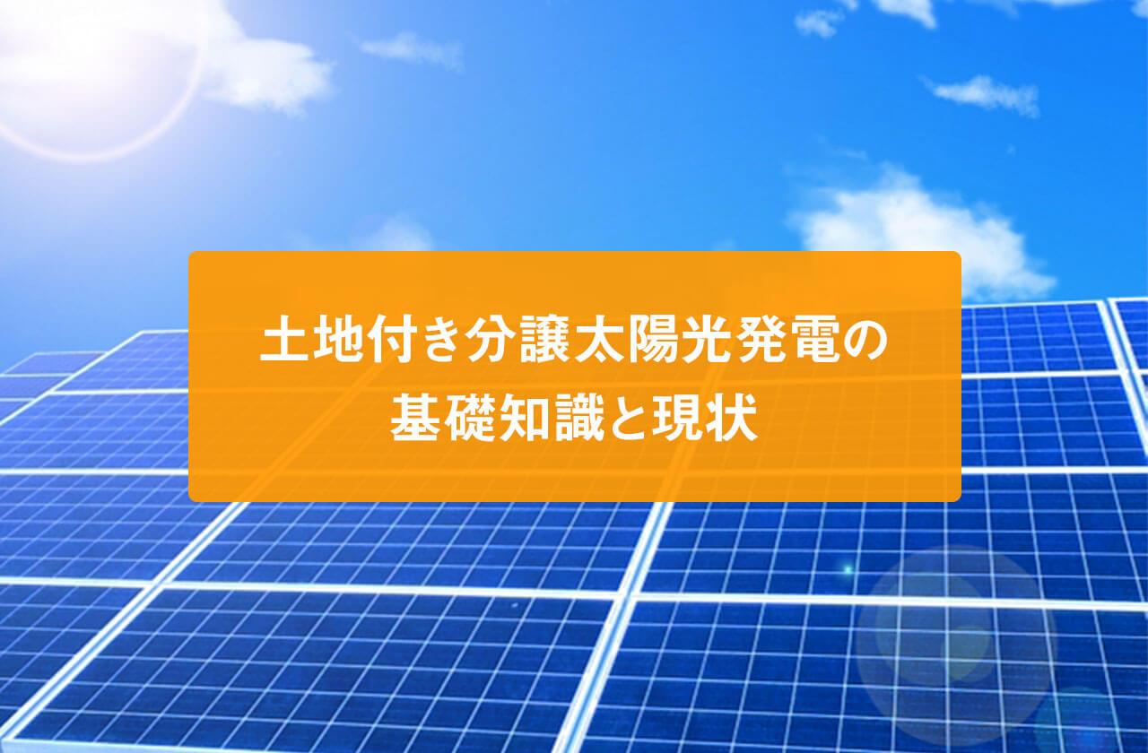 土地付き分譲太陽光発電の基礎知識と現状