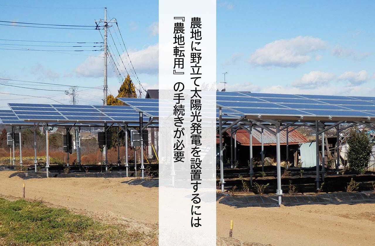 農地に野立て太陽光発電を設置するには『農地転用』の手続きが必要
