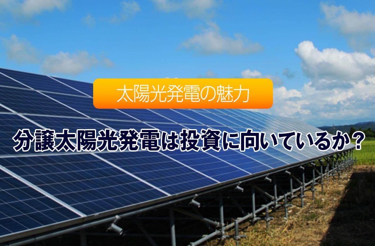 分譲太陽光発電は投資に向いているか?