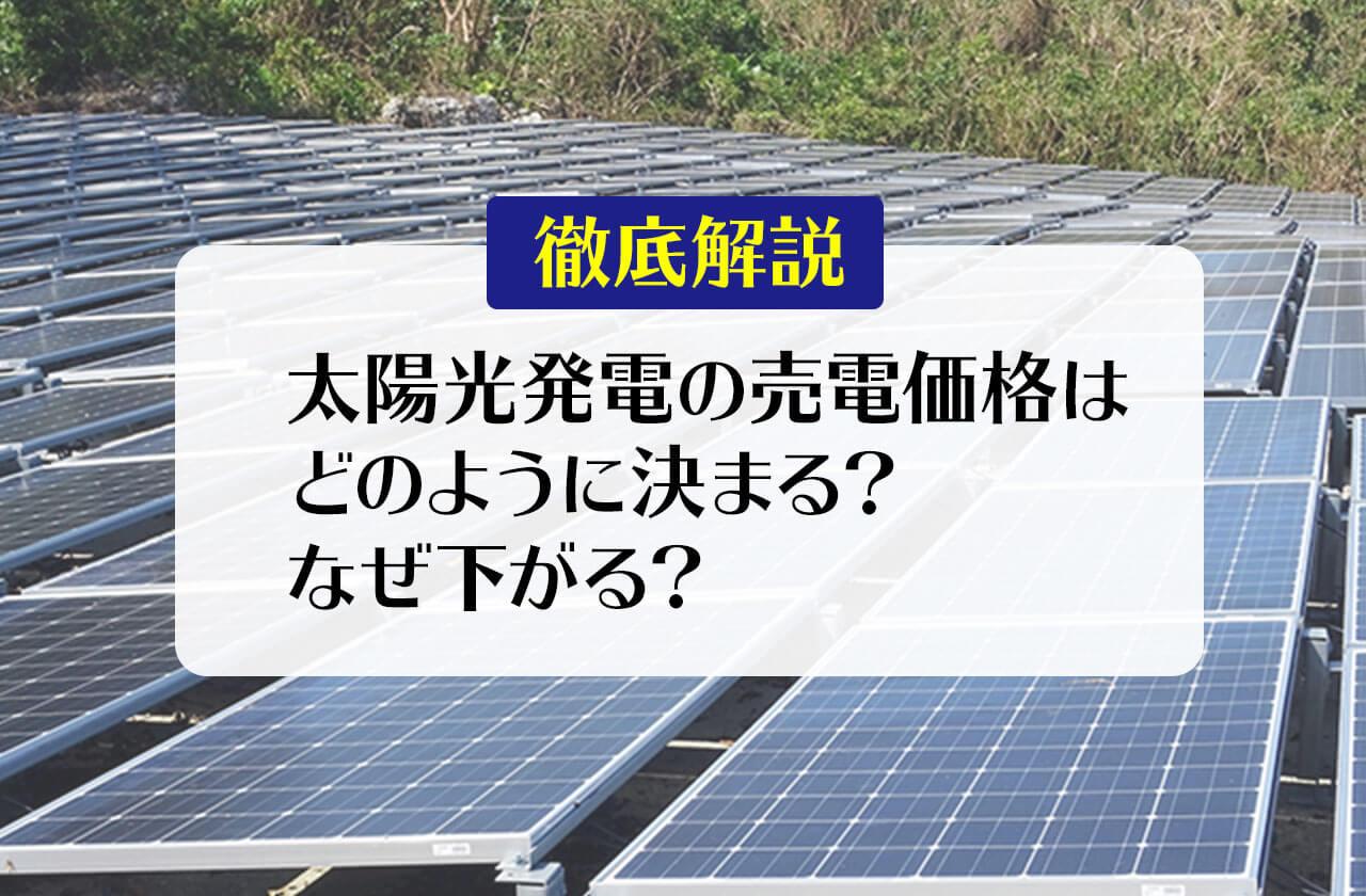 太陽光発電の売電価格はどのように決まる?なぜ下がる?徹底解説