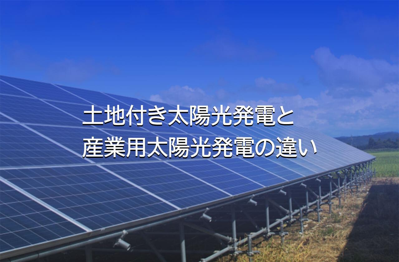 土地付き太陽光発電と産業用太陽光発電の違い
