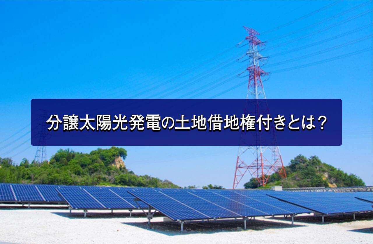 分譲太陽光発電の土地借地権付きとは?