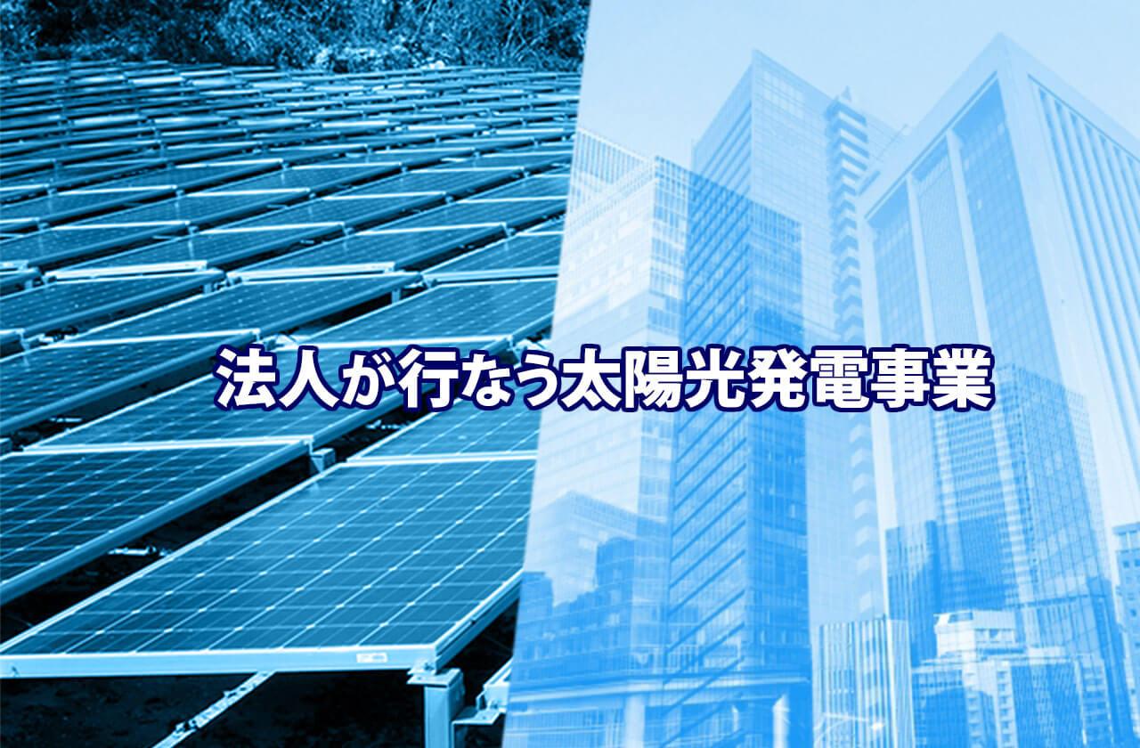 法人が行なう太陽光発電事業