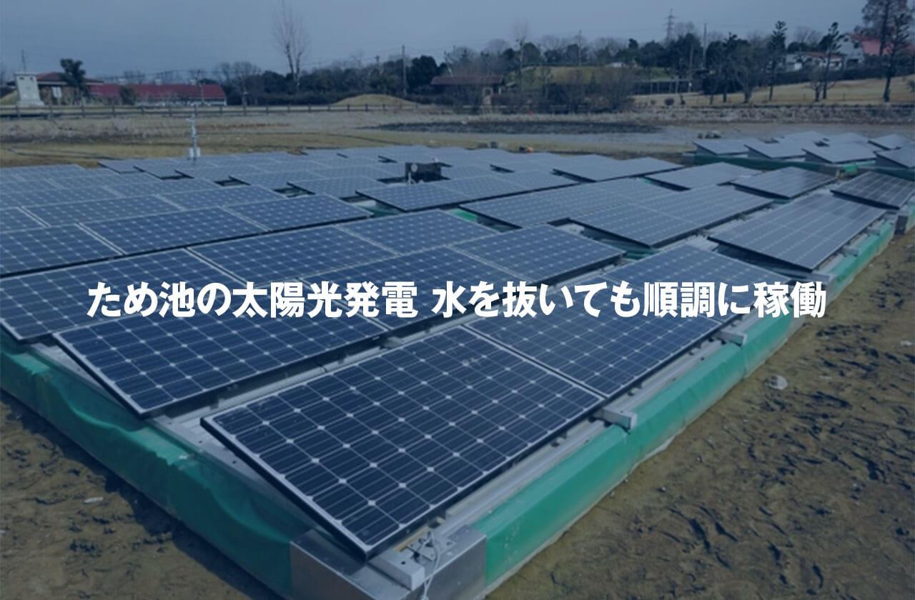 ため池の太陽光発電 水を抜いても順調に稼働