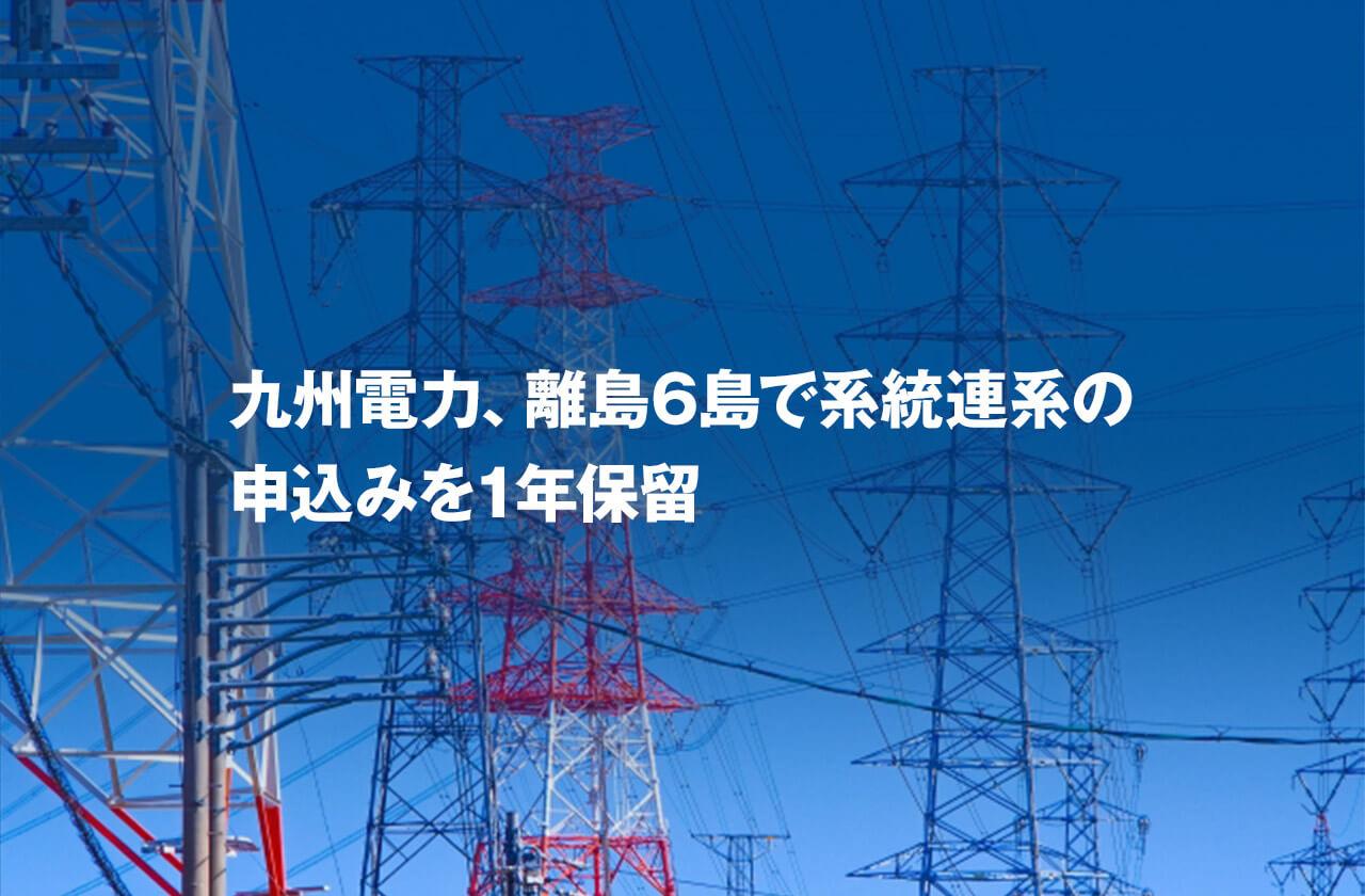九州電力、離島6島で系統連系の申込みを1年保留