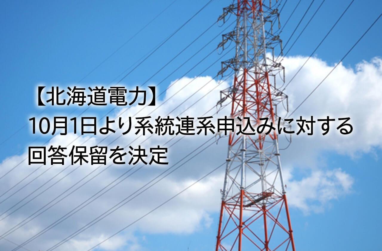 【北海道電力】10月1日より系統連系申込みに対する回答保留を決定