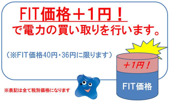 FIT価格+1円で電力の買い取りを行います