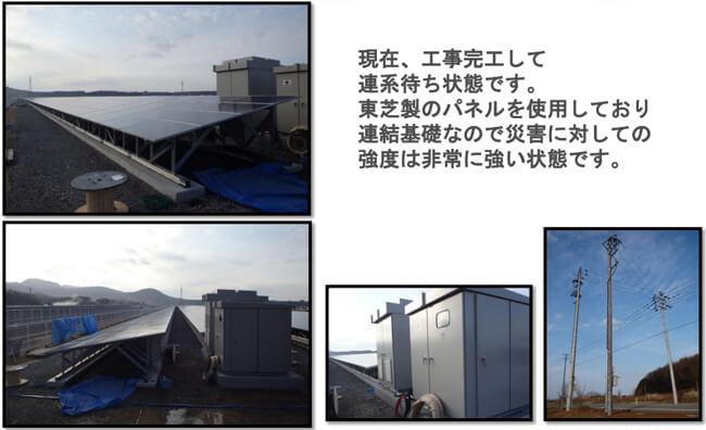 【東芝・3月連系】福井県 高圧 306kW 現地写真
