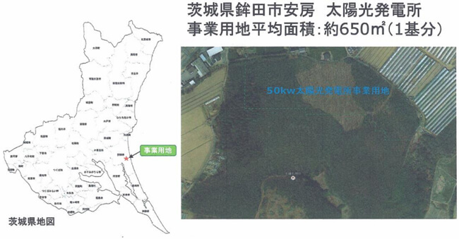 【3月連系・37円買取】茨城県鉾田市 土地付き分譲太陽光発電 位置図