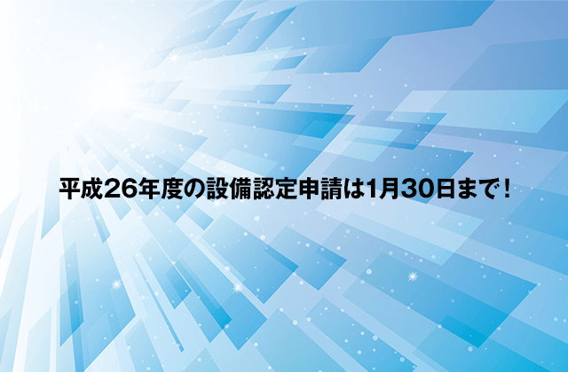 平成26年度の設備認定申請は1月30日まで!