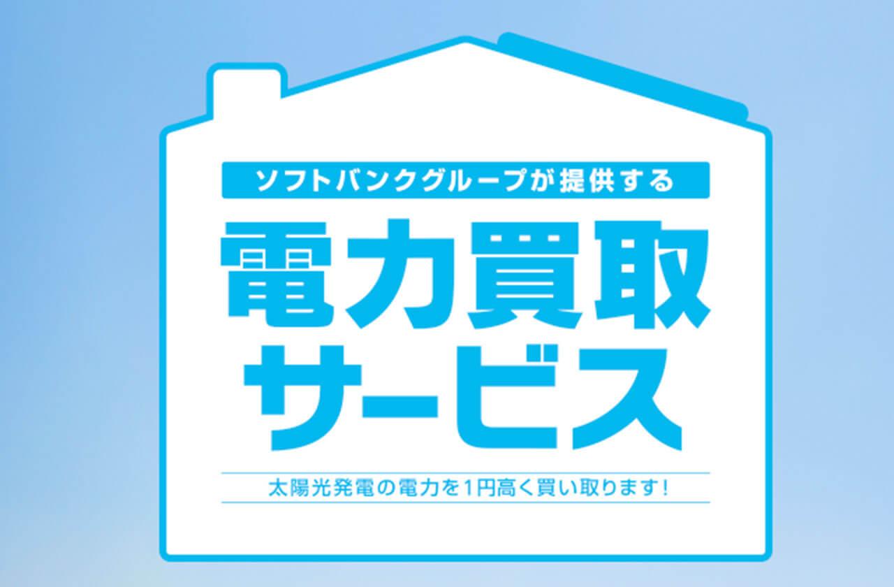 【+1円】太陽光発電の売電を新電力が買取!